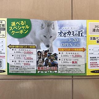 那須動物王国 チケット(動物園)