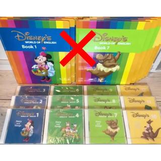 ディズニー(Disney)のディズニー英語システム メインプログラム CD(キッズ/ファミリー)