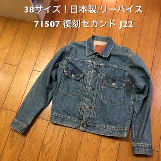 リーバイス(Levi's)の38サイズ!日本製 リーバイス ジージャン デニムジャケット 71507 復刻(Gジャン/デニムジャケット)