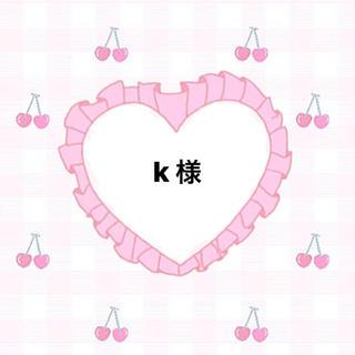 k 様♡専用(ネイルチップ)