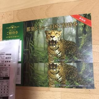 那須どうぶつ王国 ご招待券  2枚(動物園)
