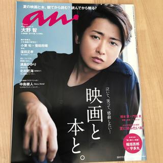 アラシ(嵐)の新品 大野智 anan 2017年 7/5号No.2059 映画と本とわたし(ファッション)