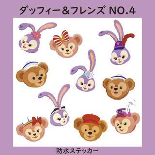 ディズニー(Disney)の【防水ステッカー】ダッフィー&フレンズ No.4(フェイス2) 10点セット(シール)