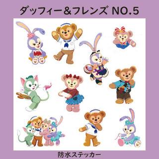 ディズニー(Disney)の【防水ステッカー】ダッフィー&フレンズ No.5(夏&秋) 10点セット(シール)