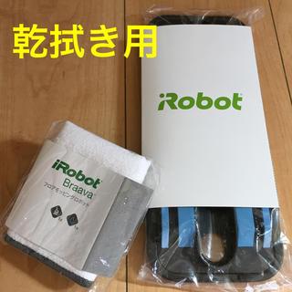 アイロボット(iRobot)のブラーバ クリーニングパッド クロス付き 乾拭き iRobot 新品(掃除機)