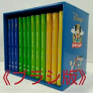 ディズニー(Disney)の【ブラシ版】 DWE ディズニー英語 ストレートプレイDVD 1~12(知育玩具)