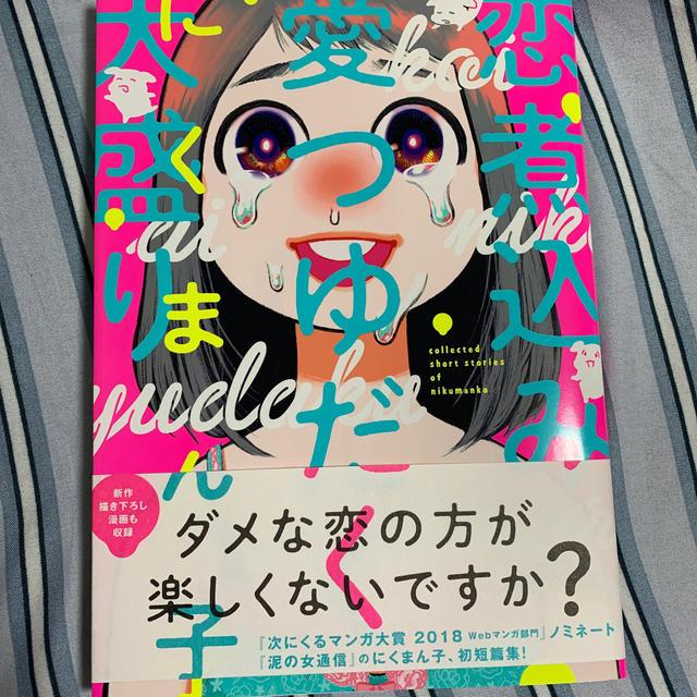 恋煮込み愛つゆだく大盛り エンタメ/ホビーの漫画(青年漫画)の商品写真