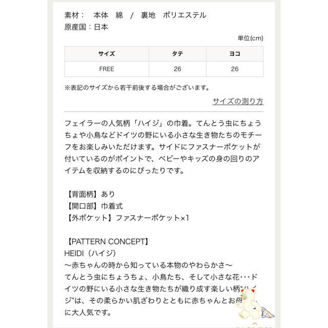 FEILER(フェイラー)の☆フェイラー ☆ハイジ☆サイドファスナー付き巾着 レディースのファッション小物(ポーチ)の商品写真