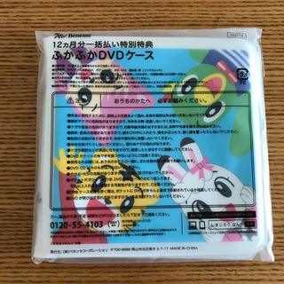 しまじろう ふわふわDVDケース(CD/DVD収納)