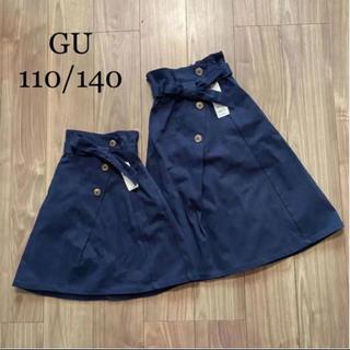 GU - GU トレンチスカート ネイビー 110/140 姉妹 2点セット