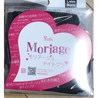 モリアージュ Sは黒・白・ピンク Mは白のみ(タンクトップ)