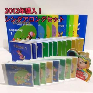ディズニー(Disney)の2012年購入!ディズニー英語システム シングアロングセット(知育玩具)