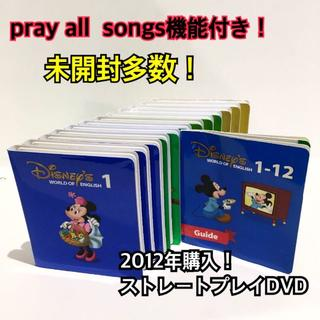 ディズニー(Disney)の【キレイ!】2012年購入!ディズニー英語システム ストレートプレイDVD(知育玩具)