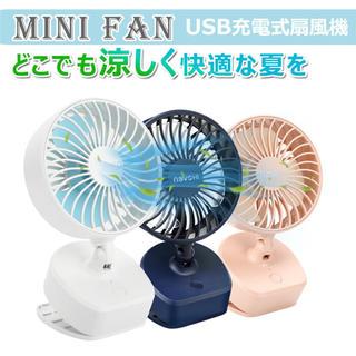 ミニ扇風機(扇風機)