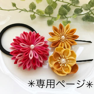 kaorin5417様専用(ヘアアクセサリー)