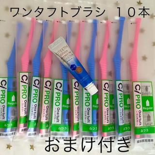 CiPROワンタフトブラシ ふつう 10本 おまけ付き☆歯科専売(歯ブラシ/デンタルフロス)
