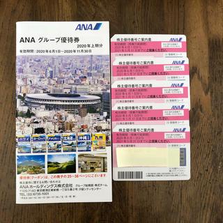 ANA(全日本空輸) - ANA株主優待券5枚