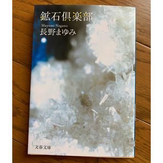 ブンゲイシュンジュウ(文藝春秋)の鉱石倶楽部(文学/小説)