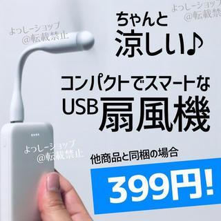 扇風機 ハンディーファン ダブルファン 卓上 USB ネックファン 検討中の方へ(扇風機)