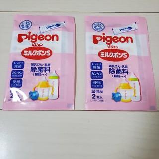 ピジョン(Pigeon)のピジョン ミルクポンS 2つ(哺乳ビン用消毒/衛生ケース)