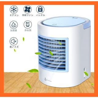ポータブル エアコン 扇風機 卓上冷風機 ミニクーラー t(扇風機)