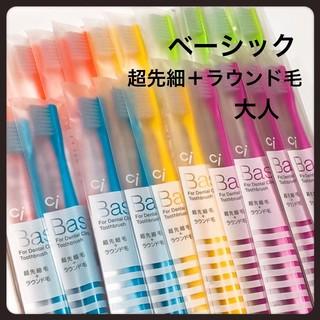 ベーシック超先細毛ラウンド毛 M 20本‼️歯科医院専売歯ブラシ