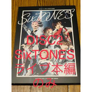 本日限定価格 素顔4 SixTONES盤 ライブ本編DISCのみ