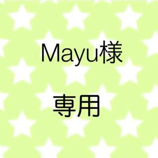 Mayu様専用   お名前シール(ネームタグ)