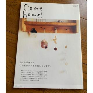 シュフトセイカツシャ(主婦と生活社)のCome home! vol.6(生活/健康)