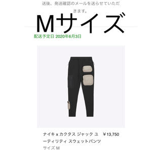 NIKE - NIKE Travis Scott Utility Sweatpants