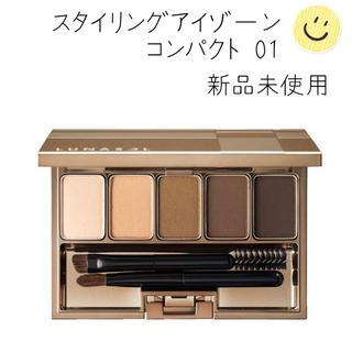ルナソル(LUNASOL)の♡ 新品 スタイリングアイゾーン パウダー アイブロウ 眉カラー 送料込み (パウダーアイブロウ)