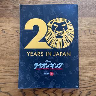 ディズニー(Disney)の劇団四季「ライオンキング」パンフレット(ミュージカル)