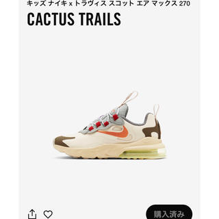 NIKE - TRAVIS SCOTT x NIKE AIR MAX 270 REACT