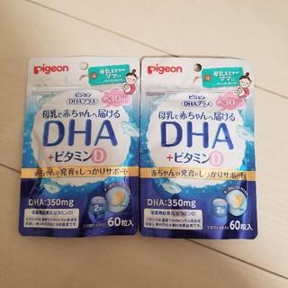Pigeon - 母乳で赤ちゃんに届けるDHA+ビタミンD