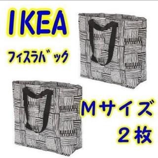 イケア(IKEA)のIKEA フィスラMサイズ2枚 エコバッグ ショッピングバック(ショップ袋)