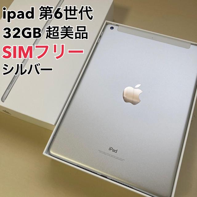 Apple(アップル)の【超美品】SIMフリー セルラー 第6世代 ipad 32GB シルバー スマホ/家電/カメラのPC/タブレット(タブレット)の商品写真