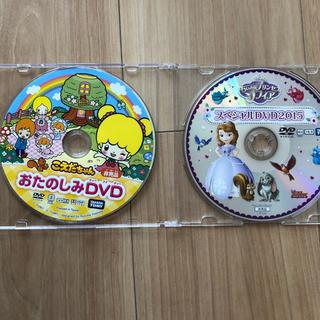 ディズニー(Disney)のこえだちゃん、ソフィア スペシャルDVD(キッズ/ファミリー)