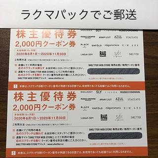 アズールバイマウジー(AZUL by moussy)のバロックジャパンリミテッド[最新]株主優待 4000円(ショッピング)