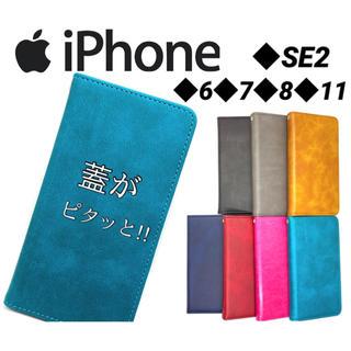 iPhone 11 8 7 6 6s SE2 スマホケース ケース レザー 手帳