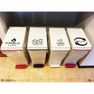 【インテリア・DIY】ゴミ分別ステッカーシール(ごみ箱)