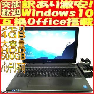 EPSON ノートパソコン NJ3900E Windows10 Zoom可