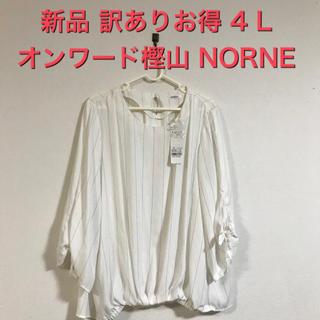 新品 訳ありお得★オンワード NORNE ふんわり ストライプカットソー  4L