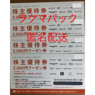 アズールバイマウジー(AZUL by moussy)のバロックジャパン 株主優待券 8,000円分(ショッピング)