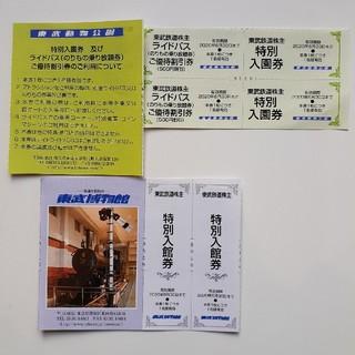 東武動物公園無料入園券2枚ライドパス割引券2枚&東武博物館無料入館券2枚(動物園)