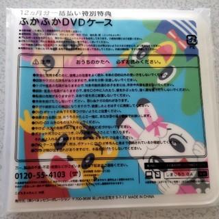 【新品未使用】こどもちゃれんじ しまじろう ふかふか DVDケース(キッズ/ファミリー)