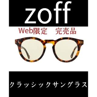 ゾフ(Zoff)のオンライン限定 完売品 zoff ゾフ クラッシックサングラス ボストン型(サングラス/メガネ)