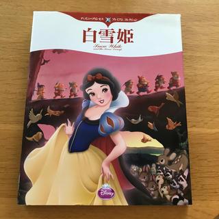 ディズニー(Disney)の◎ディズニープリンセス プレミアムコレクション◎ 白雪姫(絵本/児童書)