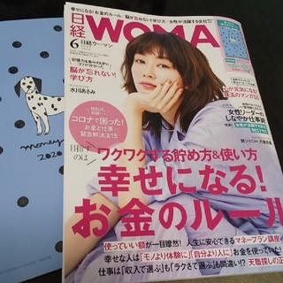 日経 WOMAN (ウーマン) 2020年 06月号