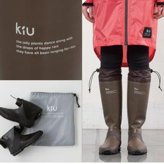 キウ(KiU)のkiu 折りたたみレインブーツ M 新品未使用(レインブーツ/長靴)