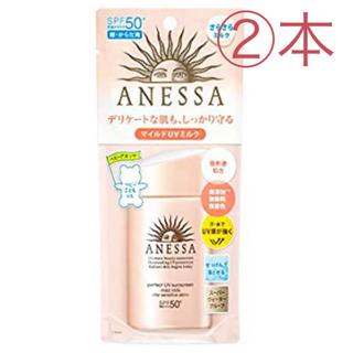 ANESSA - NEW!!アネッサ パーフェクトUV マイルドミルク さらさらミルク 60ml